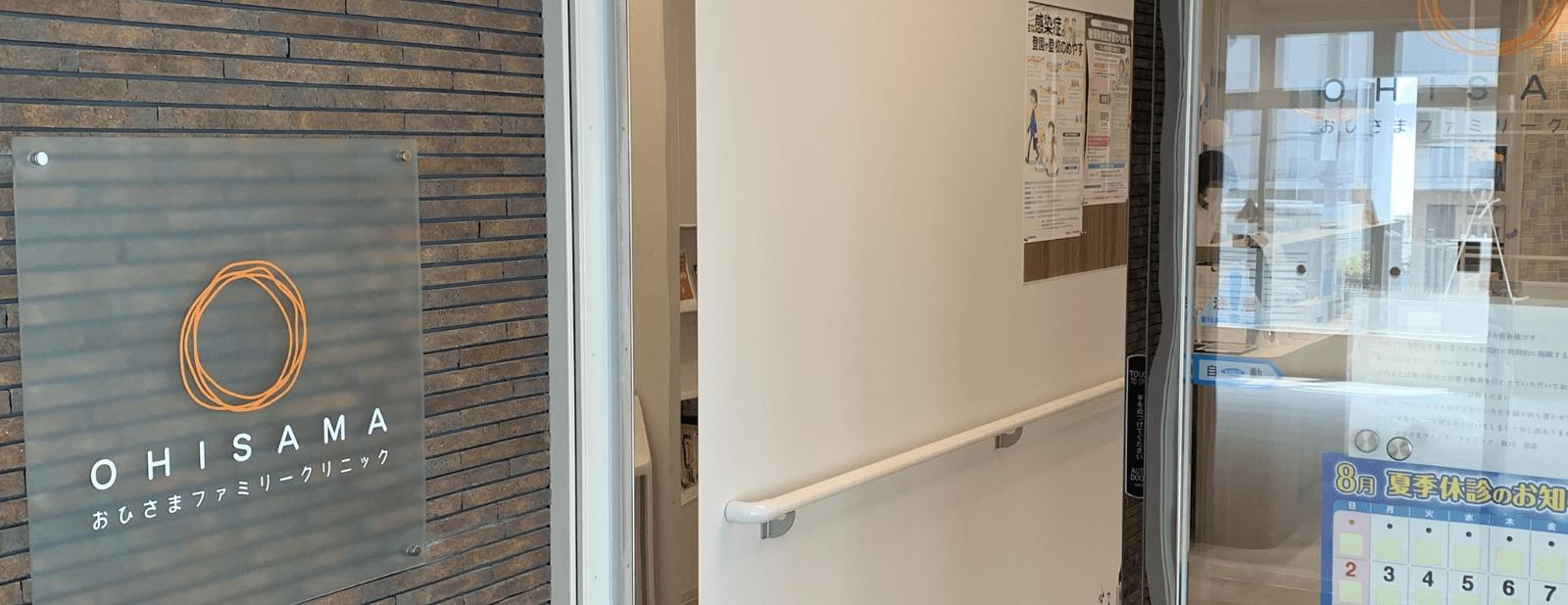 クリニック入口の画像